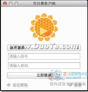 向日葵远程控制MAC客户端下载