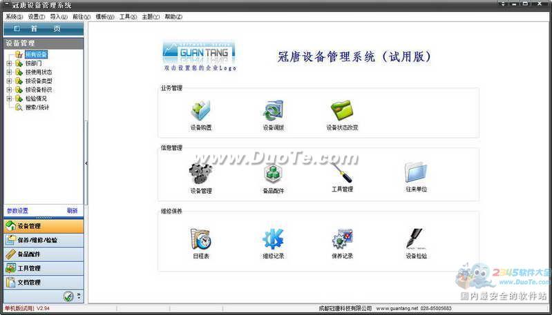 冠唐设备管理软件下载