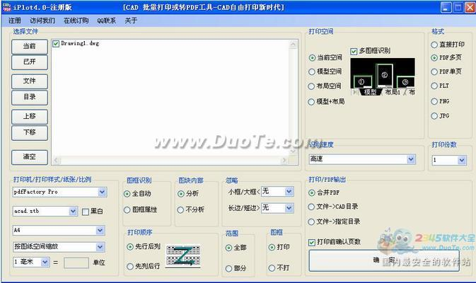 CAD批量打印与批量转PDF软件-iPlot下载