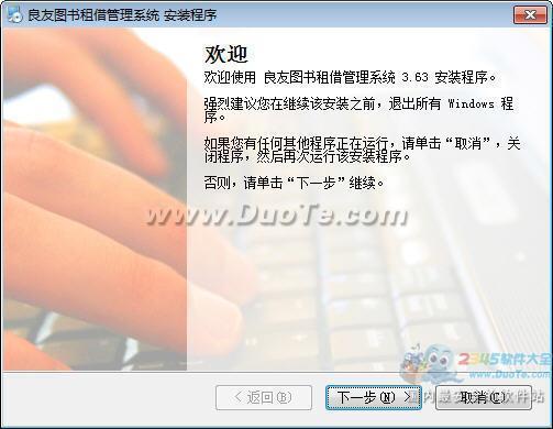 良友图书管理软件下载
