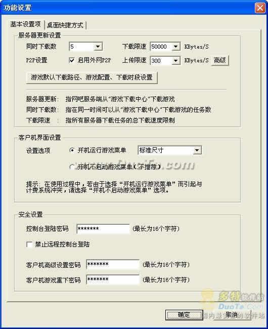 网维大师icafe网吧管理软件(服务器端)下载