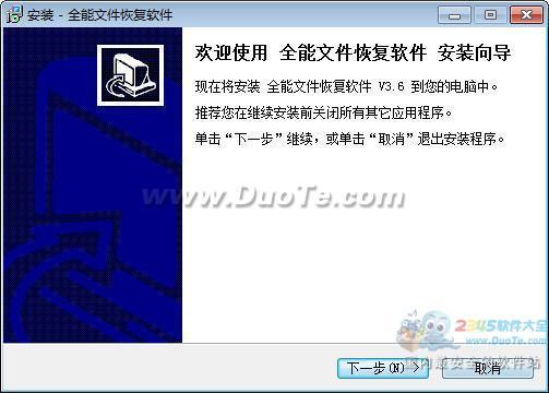 AneData全能文件恢复软件下载