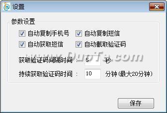 爱码验证码系统客户端下载