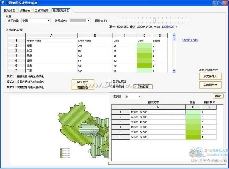 中国地图统计图生成器下载