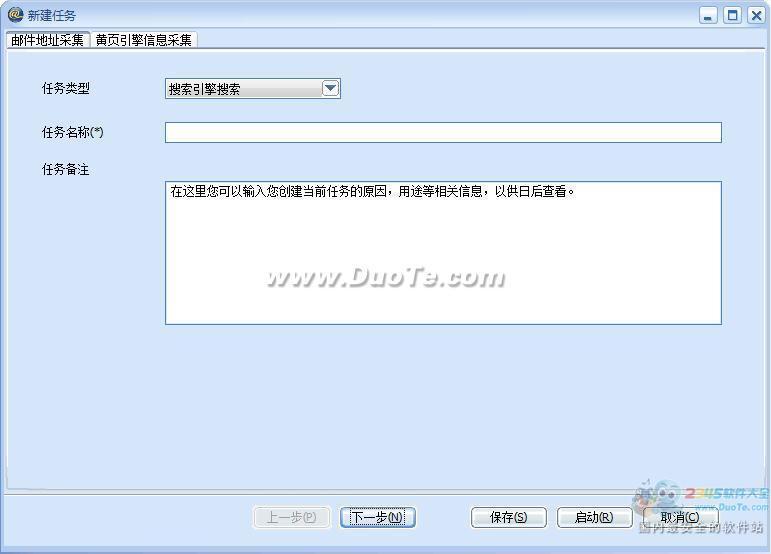 无敌邮件地址采集器(试用版)下载