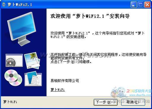 萝卜商用WiFi营销软件下载