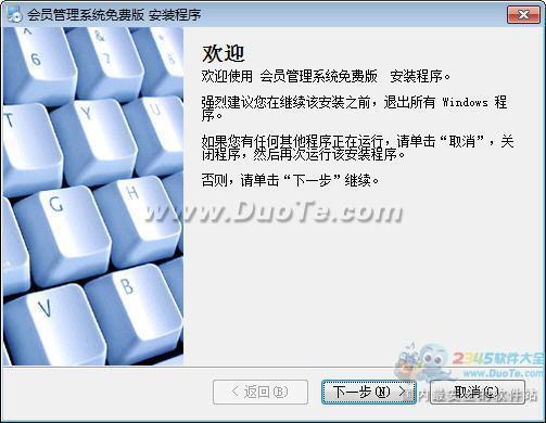 易欣会员卡管理系统 2014下载