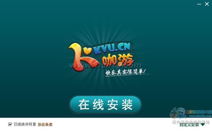 咖游游戏平台下载