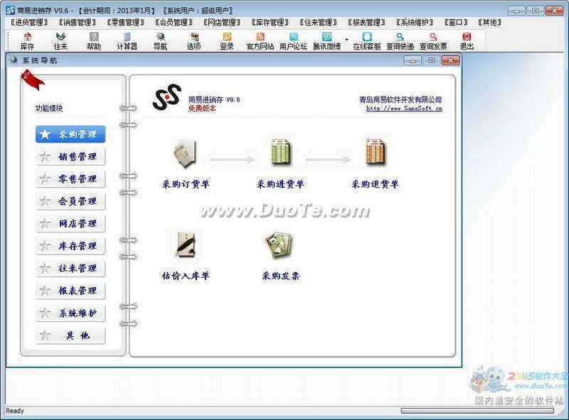商易进销存管理系统下载