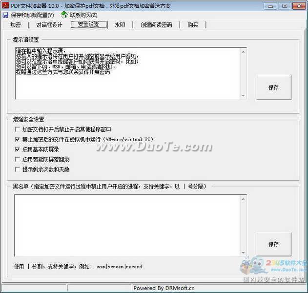 Pdf文件加密器下载