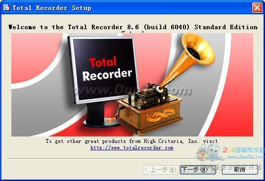 Total Recorder Standard Edition下载