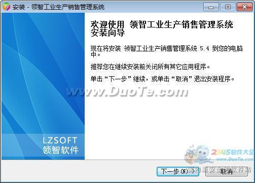 领智工业生产销售管理系统下载