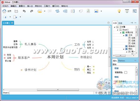 思维导图软件XMind 7 Linux版64位下载