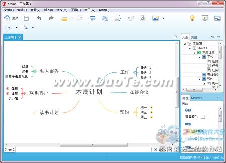 思维导图软件XMind 7 Linux版32位下载