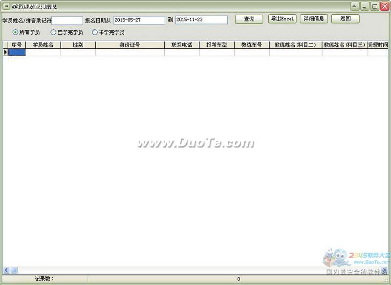 易达驾校管理系统下载