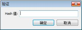 fHash(Hash MD5计算器)下载
