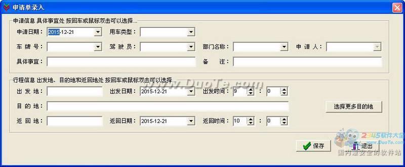 伊特车辆管理软件下载