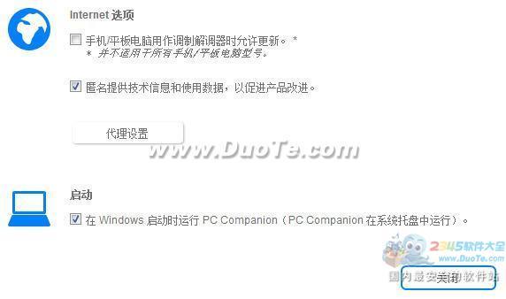 Sony PC Companion(索尼手机更新管理工具)下载