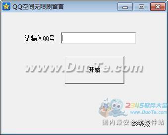 QQ空间无限刷留言助手下载