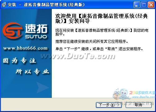 速拓音像制品销售系统软件下载
