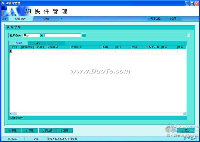 AH快递单打印软件系统下载