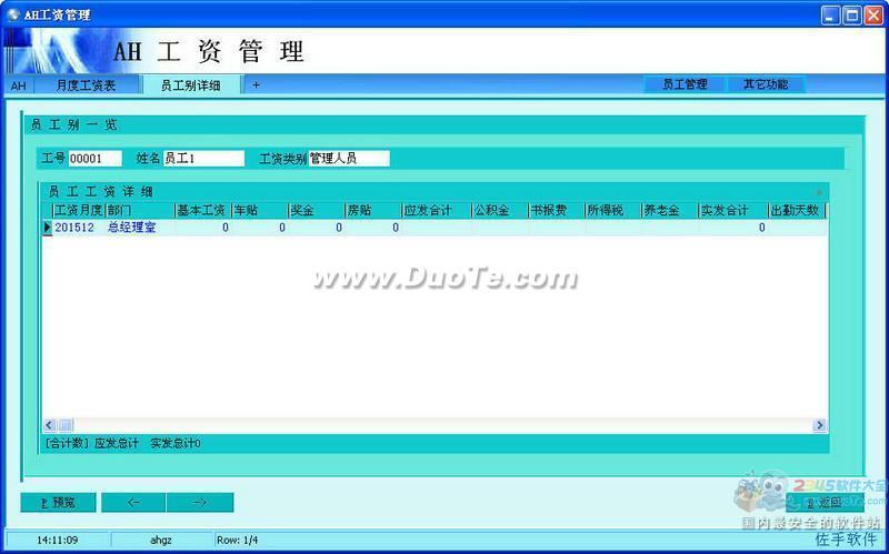 AH工资管理系统(佐手人事工资管理)下载