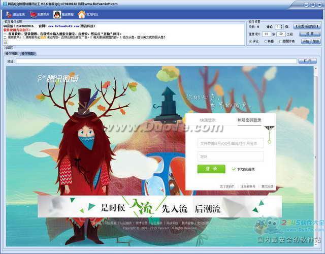 腾讯QQ微博自动评论王下载