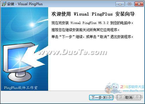 Visual PingPlus下载