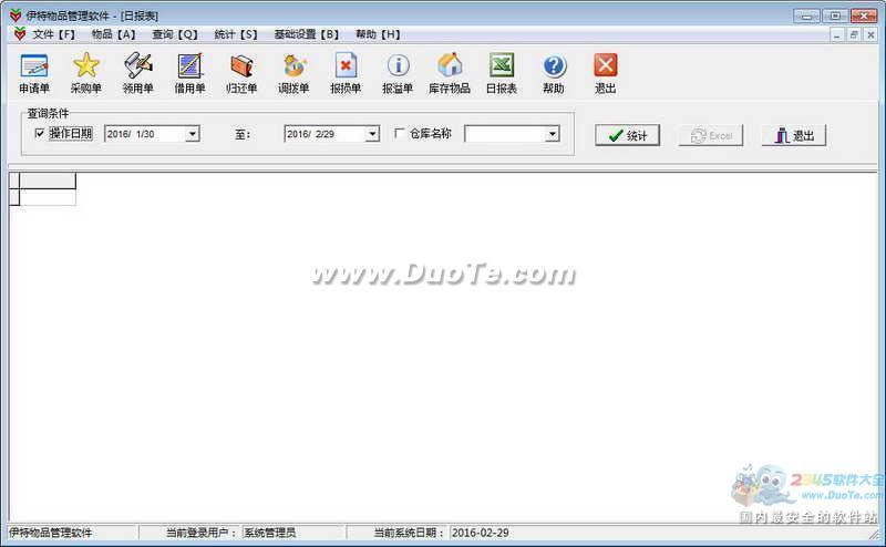 伊特物品管理软件下载