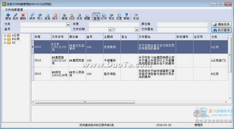 创奇设备管理系统下载