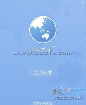世界之窗浏览器(TheWorld)下载