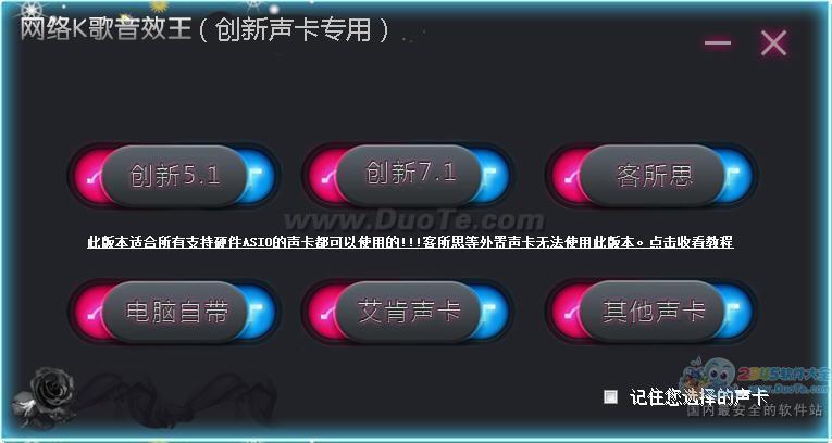 网络K歌音效王下载