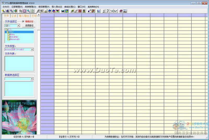 PTSJ通用数据库管理系统下载