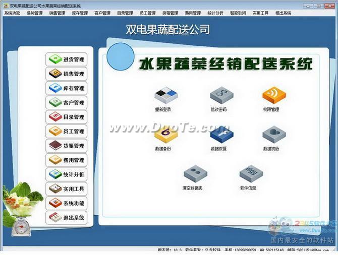 久龙水果蔬菜经销管理系统下载