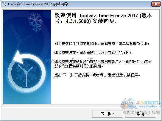 Toolwiz Time Freeze影子系统下载