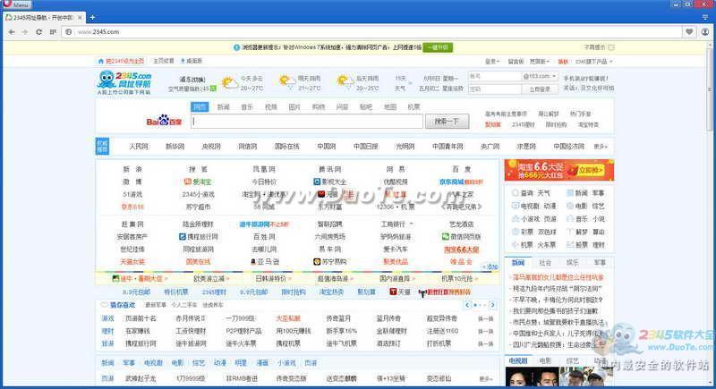 Opera欧朋浏览器下载