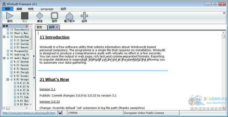 WinAudit(软硬件检测工具)下载