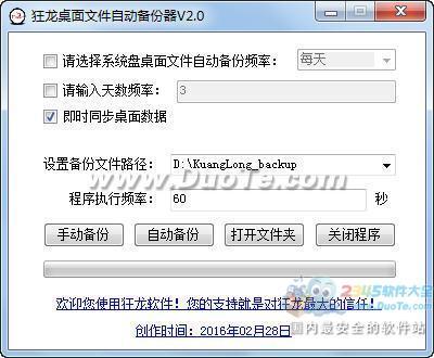 狂龙桌面文件自动备份器下载