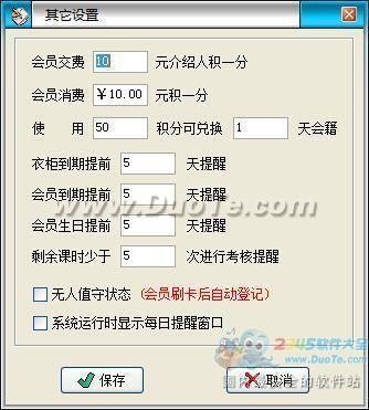 天意跆拳道馆管理系统下载