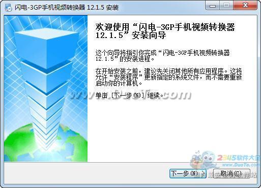 闪电-3GP手机视频转换器下载