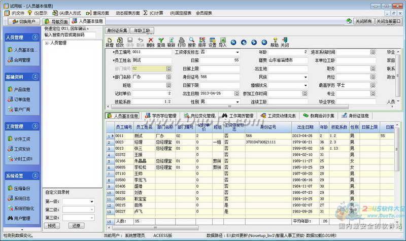 智星计件工资软件下载
