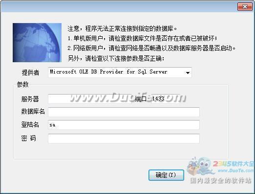 维克计量管理软件下载