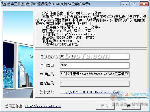 悠索高校教务管理系统下载