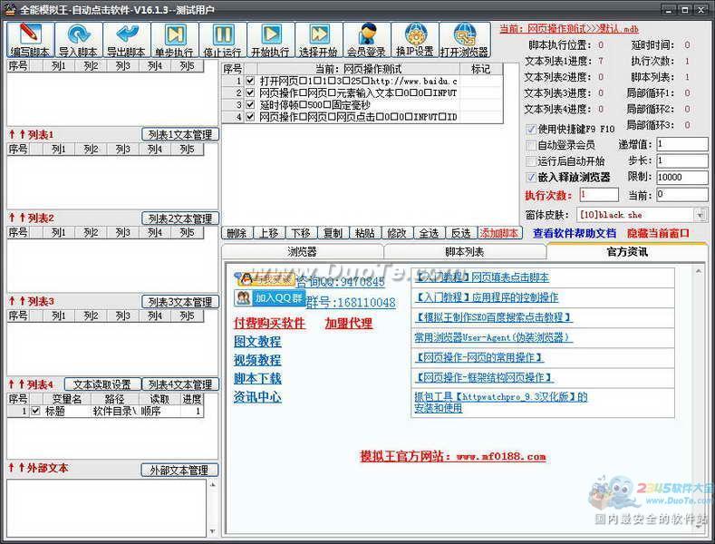 全能模拟王-自动点击操作软件下载