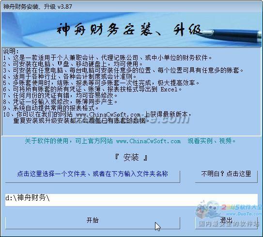 神舟财务软件下载