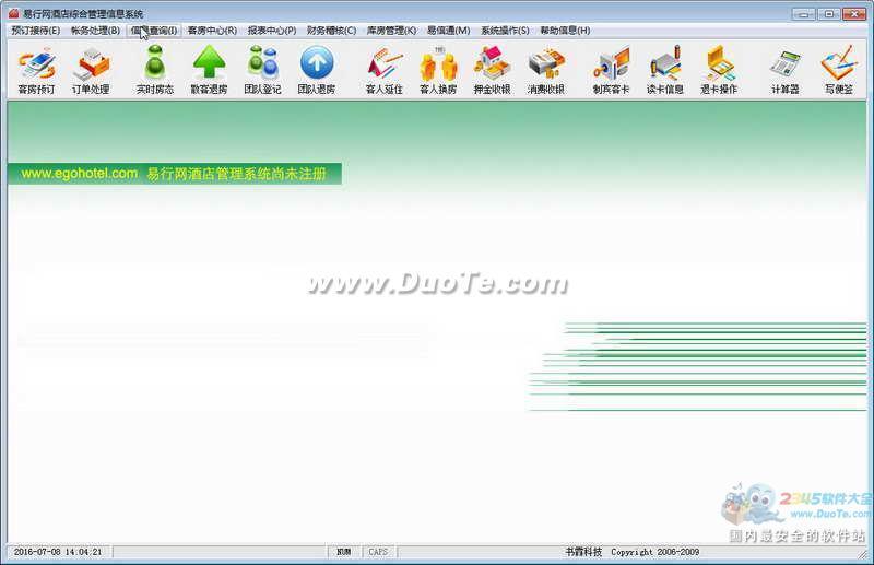 易行网酒店管理系统下载