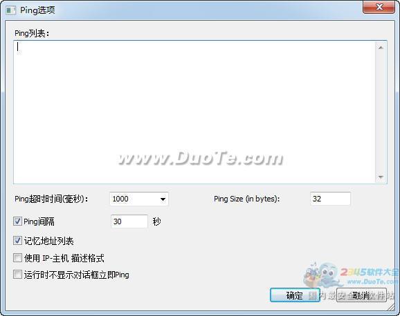 PingInfoView(批量Ping工具)下载