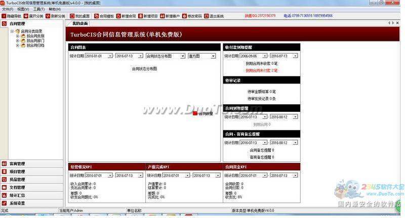 TurboCIS合同信息管理系统下载