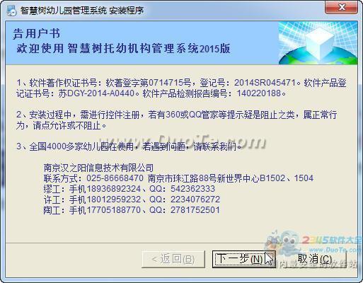 智慧树幼儿园管理软件系统下载