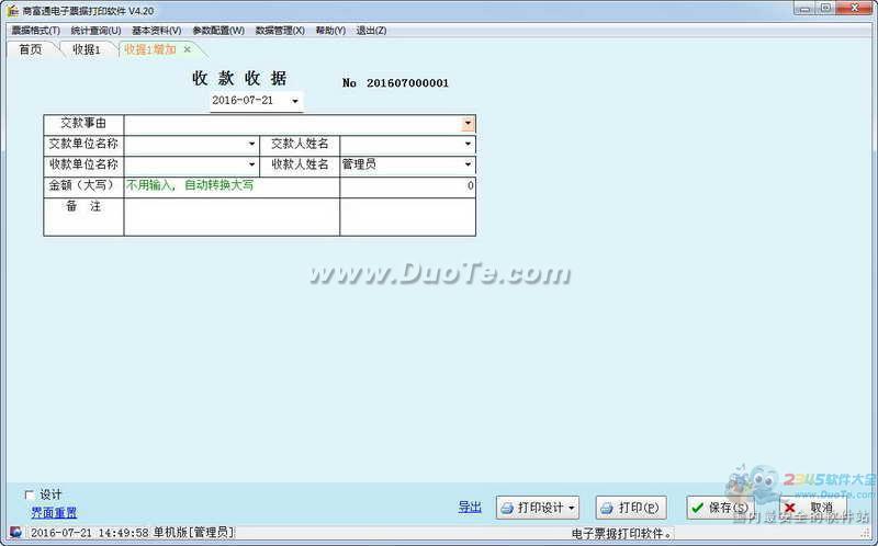 收款收据管理软件下载
